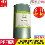 Silk Printing Ink Zhongyi PPF Ink Bright PE Silk Printing Ink Processing-free Plastic Bag PP Environmental Protection Ink