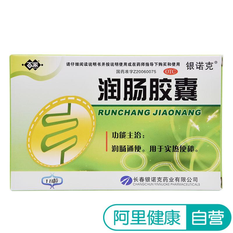银诺克润肠胶囊0.4g*18粒/盒用于实热便秘 大便干燥润肠通便药品