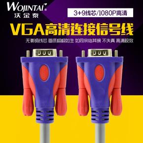 沃金泰 VGA线 电脑显示器电视延长线数据线 vga视频投影仪高清线