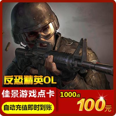 世纪天成反恐精英2OL/自由篮球/csol2点卡100元1000点 自动充值