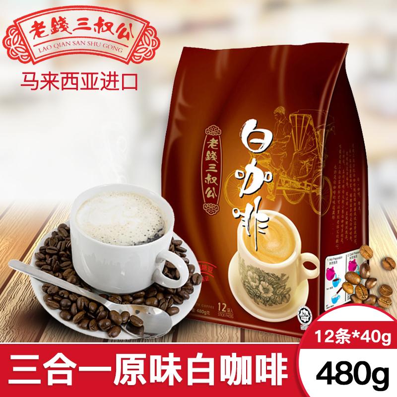 马来西亚进口咖啡老钱三叔公3合1原味速溶白咖啡480g袋装1元优惠券