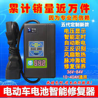 Cow 2! Electric car battery repair lead acid storage battery intelligent pulse maintenance and maintenance timing power off digital display