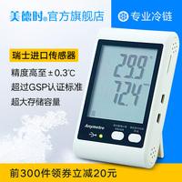 美德时温湿度记录仪 冷链运输温度计自动数据记录打印报警gsp认证