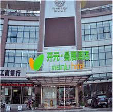 ·曼居酒店 千岛湖开元 千岛湖酒店预订 湖景公寓楼