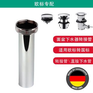 适用欧标汉斯格雅龙头配件台盆面盆下水器40短接管转接管下水管