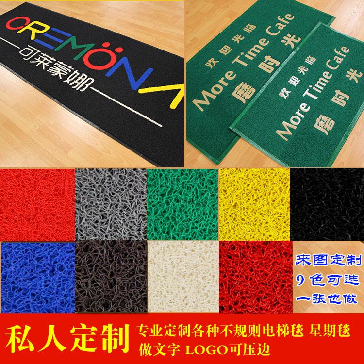 广告定制地毯