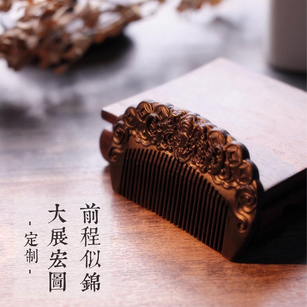 【前程似锦】大展宏图 黑檀木梳 双面雕花礼品