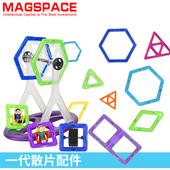 琛达正版magspace磁力建构片一代散装补充散片成人大积木磁片