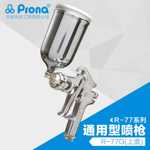 台湾宝丽prona 气动喷枪工具 R77 高雾化大口径油漆手动喷漆枪