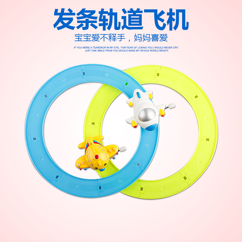 children's winding on the chain toy mini Q version of track racing track aircraft baby