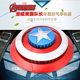Spot Marvel Genuine US Captain Shield Car Intelligent Negative Ion Car Oxygen Bar Air Purifier