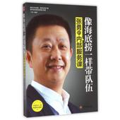 经济 丁萍 张勇 正版书籍 内部服务课 像海底捞一样带队伍