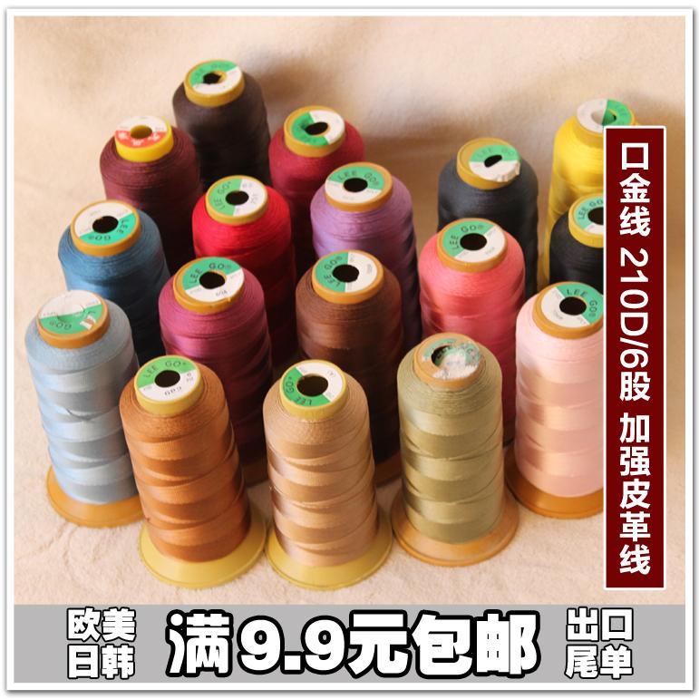 缝纫机 皮革专用线