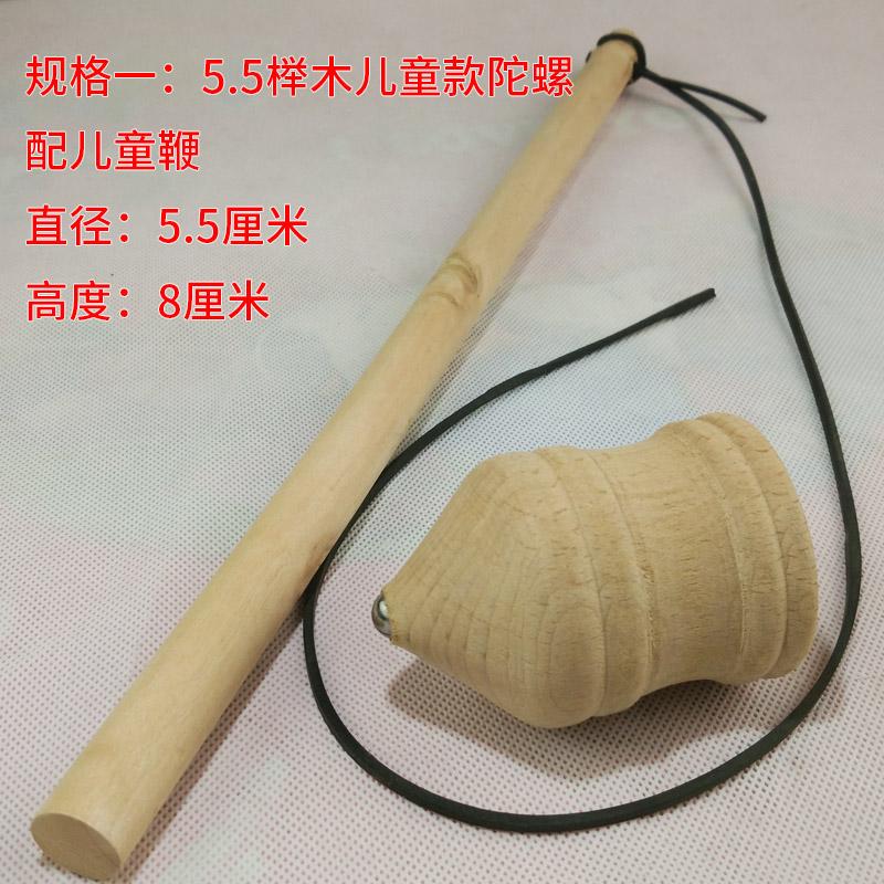 木陀螺套装