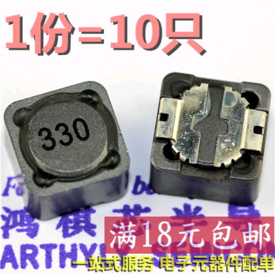 ARTHYLY 10只 12*12*7MM 33uH 330屏蔽电感/贴片功率电感 F13