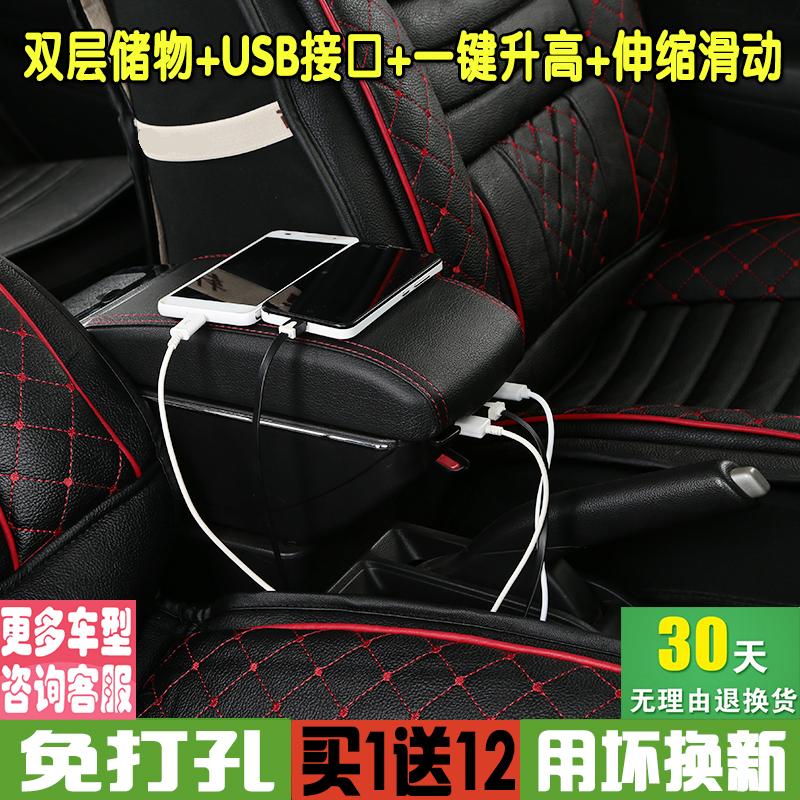 13款12广汽本田飞度两厢扶手箱08款09专用内饰重要改装配件10款11