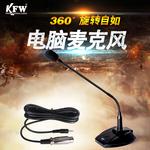KFW H812鹅颈台式会议麦电脑K歌YY会议演讲游戏主播电容话筒