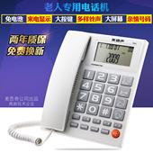 大屏幕大按键 老人适用固定座机 美迪声D020 家用来电显示电话机图片