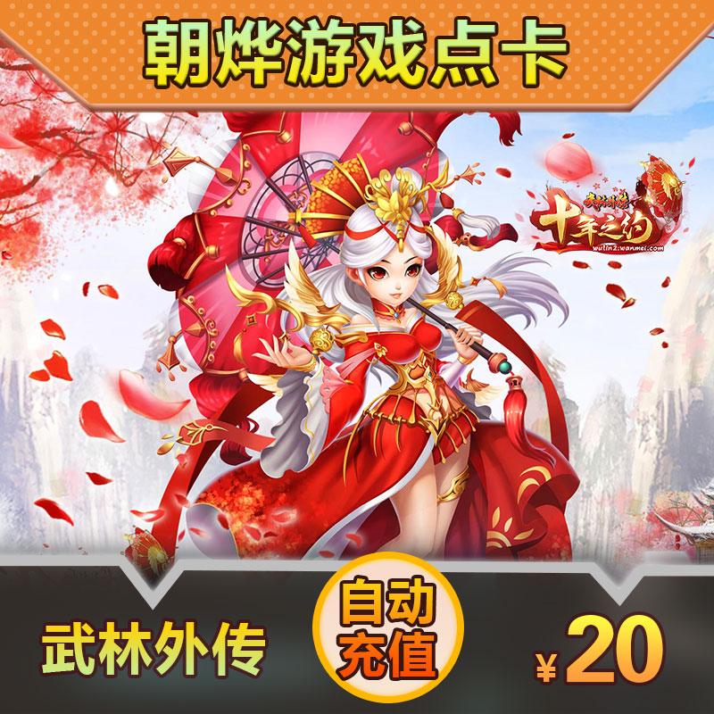 Внутриигровые ресурсы Legend of martial arts Артикул 555422971545