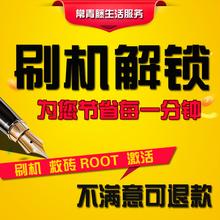 华为htc三星root权限红米小米OPPO乐视vivo手机安卓远程刷机救砖