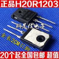Disassemble genuine induction cooker IGBT power tube H20R1203 full mirror original original word