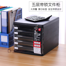 得力桌面文件柜盒五层带锁办公收纳保管箱A4抽屉储物盒档案文件柜