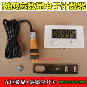 冲床数显计数器电子+强磁铁 磁感应开关 可取代拉动式机械计数器