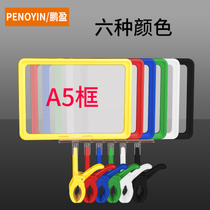 Peng Ying pop price box A5 fruit and vegetable price tag price tag thumb clip promotional poster display rack advertising clip promotional card clip stack head display box price tag Billboard