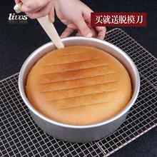 戚风蛋糕模具烤箱家用烘焙工具6寸8寸10寸活底圆形烘培烤芝士磨具