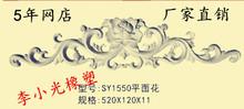 李小光家具塑胶配件 欧式家具塑料装饰花 家具吸塑平面花1550