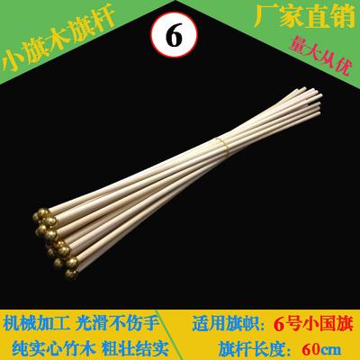 60cm竹杆 小国旗旗竿实心杆 6号手摇旗杆红旗杆木棍木杆指挥旗棒