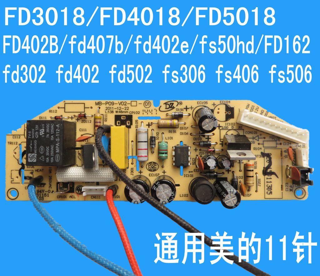 美的电饭煲fd402电源板