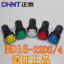 正品正泰信号灯ND1622DS4AC220VAC380VACDC24V电源指示灯