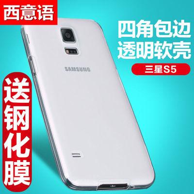 三星S5手机壳 硅胶软S5 G9008v超薄透明防摔保护套全包边软壳外壳