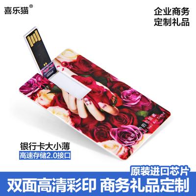 喜乐猫 银行卡片式礼品u盘定制企业logo专属个性化照片定做8gb实体店
