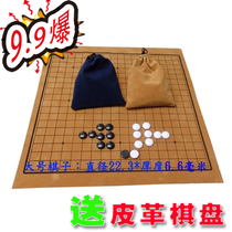 包邮全国比赛五子棋围棋四子棋 儿童学习围棋密胺棋子送皮革棋盘