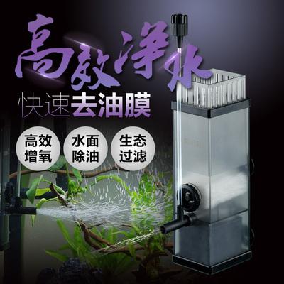 森森油膜处理器鱼缸除油污器水族箱水草内置过滤器增氧泵过滤设备