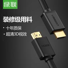 绿联 hd104 hdml线高清线HDMI线机顶盒电脑电视连接数据线10米