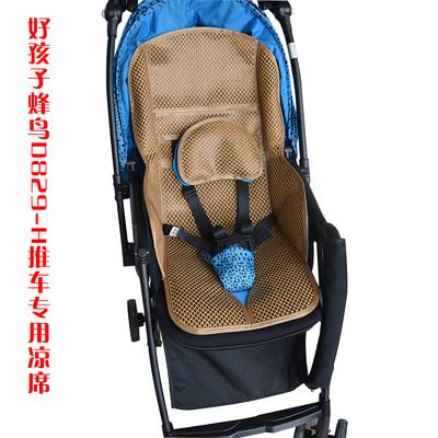 凉席适配好孩子蜂鸟D829-H婴儿童手推车夏季专用凉席冰丝苎麻坐垫