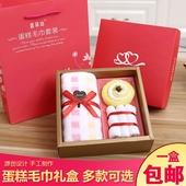 创意实用母亲节送爸妈蛋糕毛巾礼盒送员工伴手礼活动礼品结婚回礼