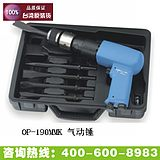Taiwanese onpin Hongbin OP-190MMK pneumatic hammer shovel set with 4 original shovel heads