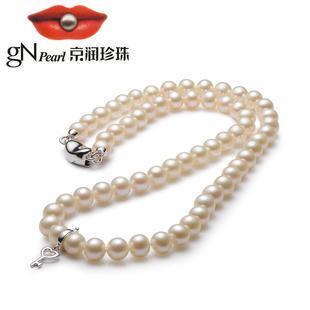京润 钥匙 #婚庆 6-7mm圆形 S925银镶白色淡水珍珠项链