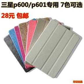 三星sm-p601保护套 三星p600平板保护套 T520皮套 p601电脑保护壳