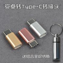 ;数据线充电器转换接口nbsp&5麦芒V8PlusP9;nbsp&8转接头华为荣耀TypeC
