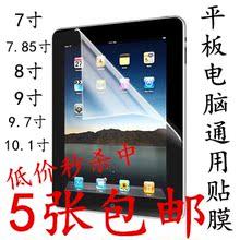 7寸9.7/10.1英寸保护膜8高透膜屏幕7.85平板电脑通用屏保贴膜9寸
