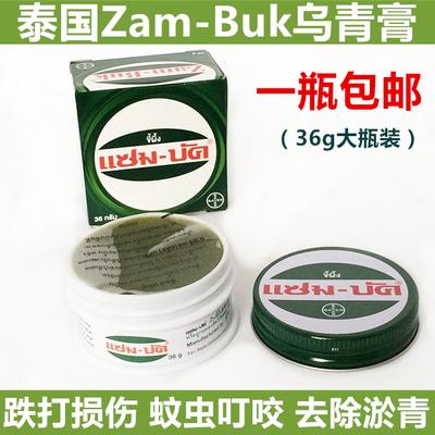 泰国原装正品Zam-Buk乌青膏青草绿药膏化去除淤青淤血肿块36g包邮