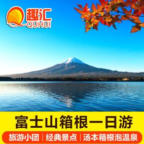 日本旅游 日本一日游 东京富士山一日游 箱根温泉河口湖忍野八海
