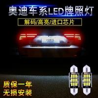 奥迪A1A4LS4A6LQ5Q7A5A7A8TT牌照灯改装高亮解码LED牌照灯车牌灯
