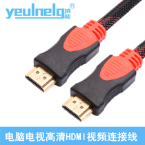 Domain can HDMI cable computer connection TV Line HD data 3D Line 1.4 Edition 1.5 3 510 15 meters