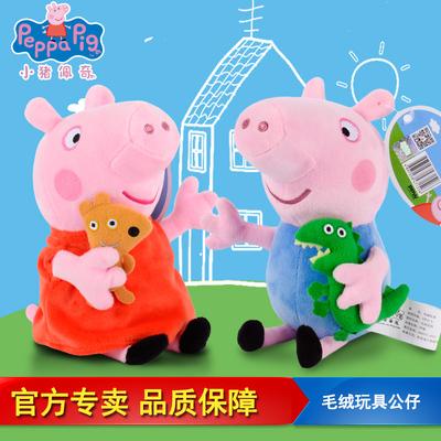 正版小猪佩奇粉红猪小妹毛绒玩具公仔佩佩猪30cm乔治佩琪公仔礼物